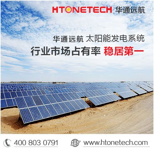 北京光伏太阳能供电设备哪家强?当然是华通远航