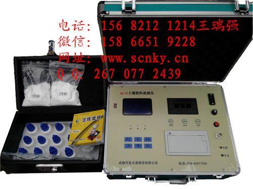 四川测土配方施肥仪AC-I型号、测土仪价格图片、云南土壤养分分析