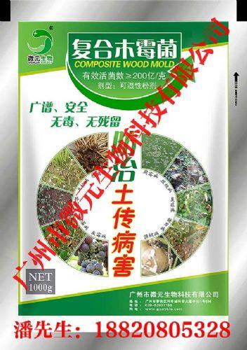复合木霉菌生物农药植物生长调节剂微元生物科技