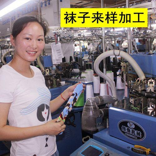 袜子工厂生产贴牌来样加工