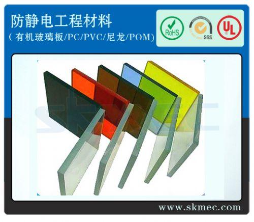 双振电子深圳/上海苏州现货供应德国整体防静电电木板