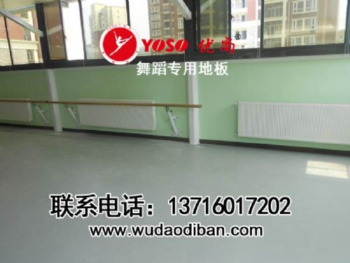 排练厅舞蹈地胶、抗划痕地板胶   舞台专用地板胶
