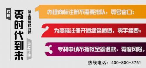 企业商标注册的流程【零号窗口】