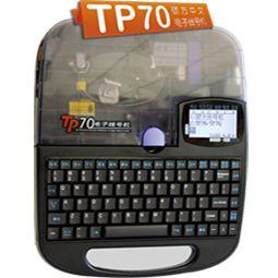 硕方TP70电子线号机