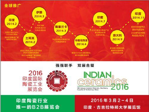 2016印度国际陶瓷工业展览会