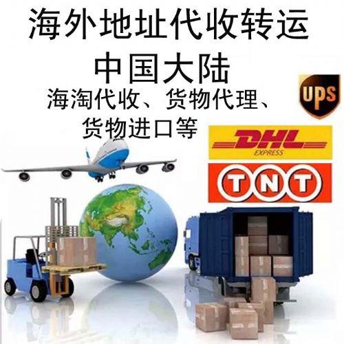 香港30天仓储激光器国际空运海运快件进口清关深圳 深圳-全国各地