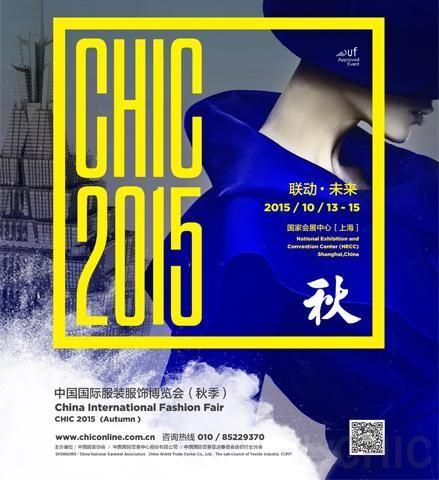 2016上海国际服装展