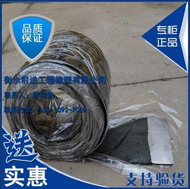 中埋式钢边橡胶止水带/丁基钢板腻子止水带防水不漏,防渗更强