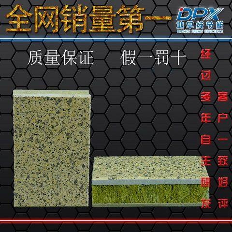 太原保温外墙一体化装饰板B1材质