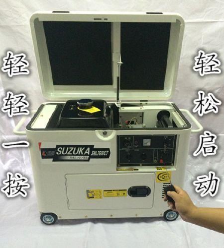 5kw静音柴油发电机(遥控启动)  产品型号 shl7600ct 频率hz 50