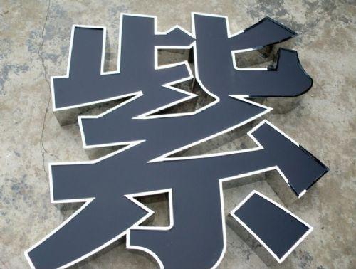 东莞南城万江定做led不锈钢包边金属发光字