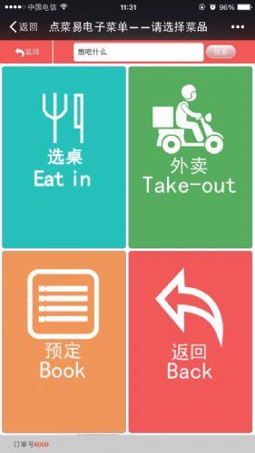 点菜易微信点餐预定/微信支付/餐厅营业管理软件