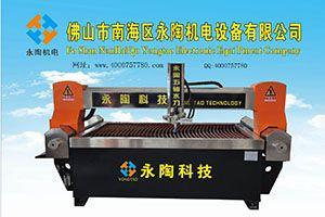 佛山市永陶机械厂专业生产水刀切割机