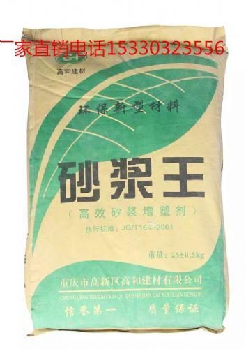 重庆砂浆王厂家直销质量上乘价格低