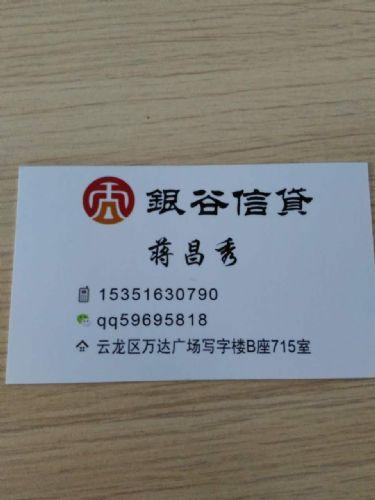 徐州信贷+++信用贷款+++无抵押信用贷款
