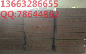 青腻子型橡胶止水条生产商、厂价直销流淌型双组份聚氨酯密封胶