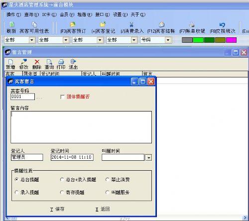 北京水上乐园温泉收银财务管理软件