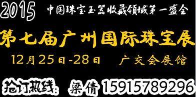 2015广州奇石展、玉石展