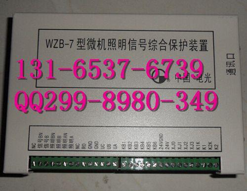 电光开关-WZB-7型微机照明信号综合保护器