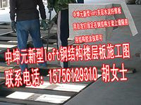 郑州超市双层隔楼板 复式隔楼板loft别墅楼层板