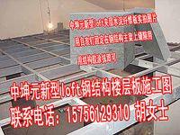 南京钢结构隔楼板20mm轻质楼层阁板