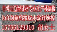 郑州LOFT楼层阁板水泥压力板