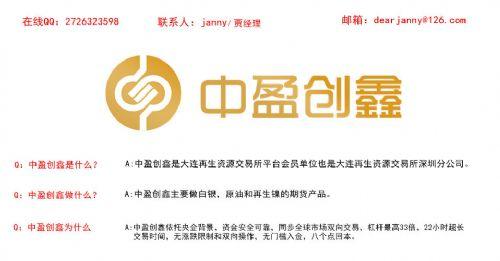 大连再生资源交易所深圳运营中心-原油白银居间代理会员招商