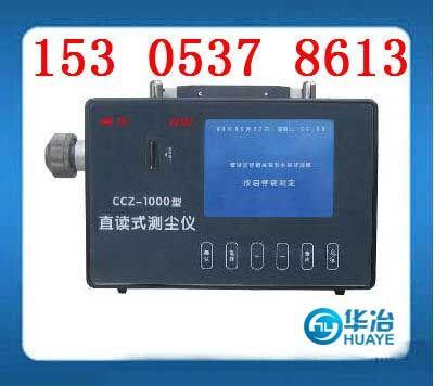 CCZ1000直读式测尘仪 直读粉尘浓度测量仪 测尘仪