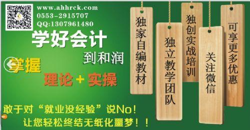 芜湖会计证考试|八种最常见的财会证书考试