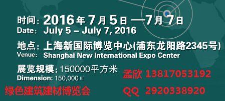 2016绿色建筑建材博览会(中国.上海)