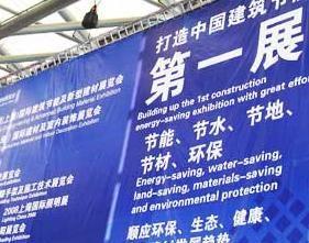 2016第十二届中国上海建筑节能及新型建材展会