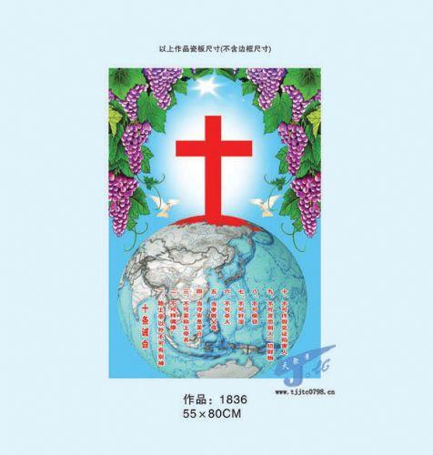 基督教徒节日活动赠送瓷板画礼品_天聚景陶瓷