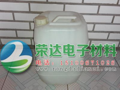 电路板清洗剂,环保清洗剂,洗板水