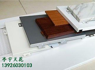 木纹铝单板生产厂家 金属幕墙铝单板