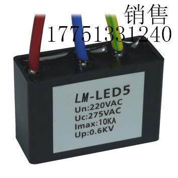 批发LED路灯防水浪涌保护器10KA