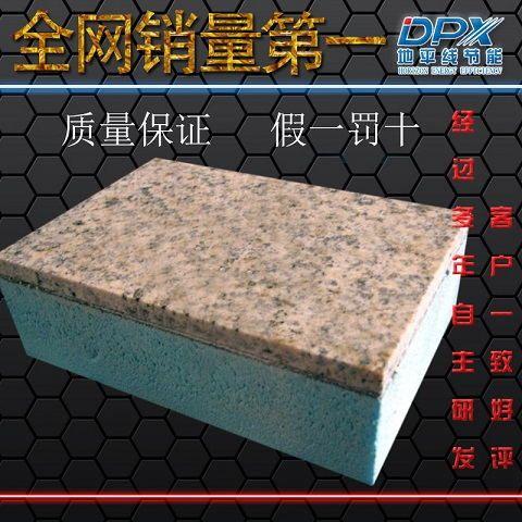 厂家直销保温装饰一体板 建筑外墙材料 复合板