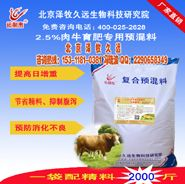 肉牛育肥专用精料配合饲料