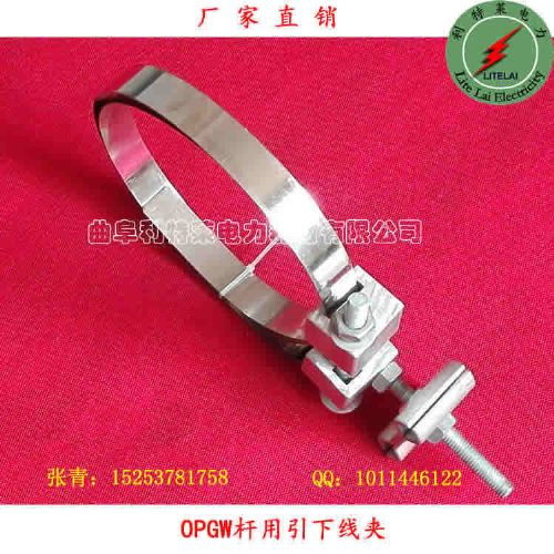 opgw光缆引下线夹 杆用引下夹具 光缆金具 引下线夹用途