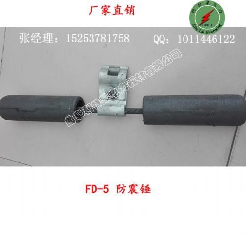 防震锤 fd防震锤 电力光缆金具 防震锤fd-5图片