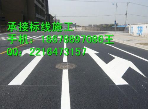 承接济南道路划线、停车场划线工程18678897086