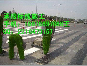 [全省施工]沾化道路标线车位划线