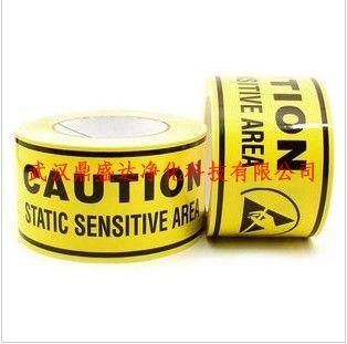 防静电PVC警示胶带