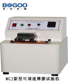 油墨耐磨擦试验仪