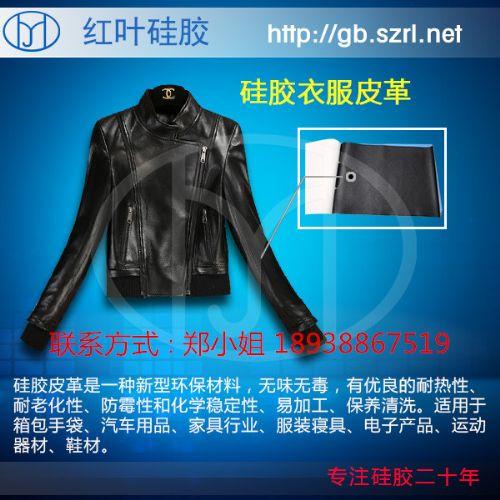 环保衣服硅胶皮革/皮料