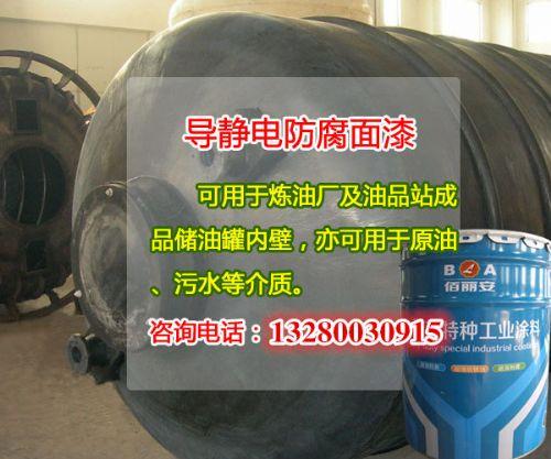 环氧导静电防腐面漆 环氧导电静漆厂家