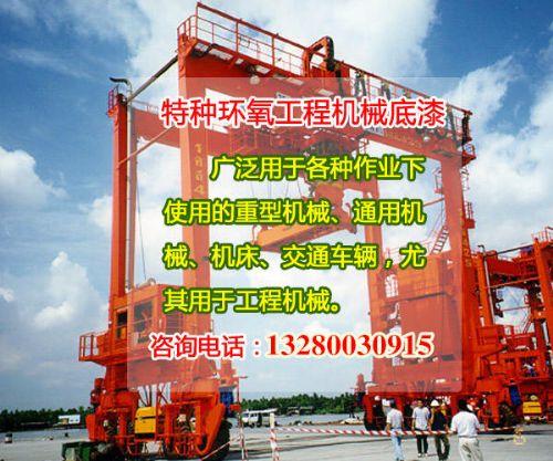 供应特种环氧工程机械底漆  山东环氧漆品质保证