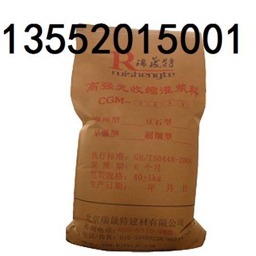 灌浆料_cgm-3超细型灌浆料