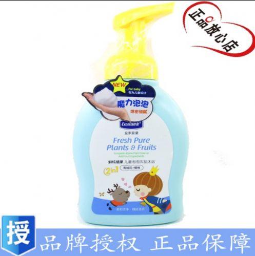 皇家婴童鲜纯植果儿童泡泡洗发沐浴露洗护二合一宝宝婴儿温和无泪