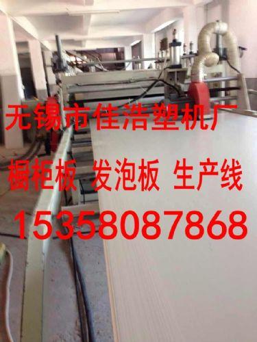 PVC广告发泡板生产线无锡佳浩专业制造设备厂家
