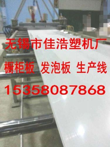 PVC橱柜卫浴板生产线拥有国外最先进的技术